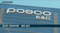 DL이앤씨·포스코건설·현대건설·HDC현산, 4천억대 흑석9구역 재개발 사업 수주전 '후끈'