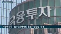 """182만명 투자자 몰린 카카오페이 청약 '흥행'…""""11월 3일 상장 후 주가도 긍정적"""" 장밋빛 전망 잇따라"""